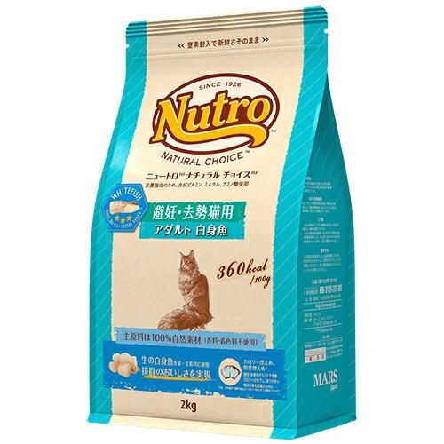 【正規品】 ニュートロ ナチュラルチョイス 避妊去勢 猫用 アダルト 白身魚 2kg