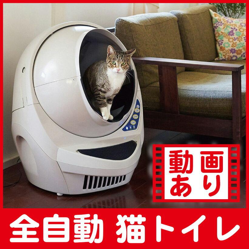猫の全自動トイレ【メーカー1年保証】 キャットロボット オープンエアー 猫 トイレ:ファインペット
