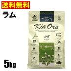 【選べるおまけ付】キアオラ ドッグフード ラム 5kg KiaOra(※沖縄・離島は送料別途)【賞味期限2020年11月26日以降】