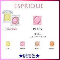 【3.16発売・限定カラー】コーセーESPRIQUE(エスプリーク)セレクトアイカラーPK805