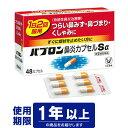 【指定第2類医薬品】大正製薬  パブロン鼻炎カプセルSα 48カプセル (鼻みず 鼻づまり)