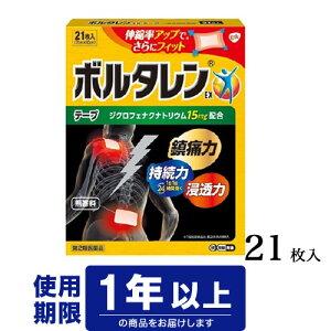 【第2類医薬品】ボルタレンEX テープ(21枚入)(肩こり 腰痛 ジクロフェナク テープ剤)