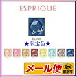【5個までネコポス可】【限定カラー】 コーセー ESPRIQUE (エスプリーク)セレクト アイカラー  BL903