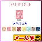 【5個までネコポス可】【限定カラー】 コーセー ESPRIQUE (エスプリーク)セレクト アイカラー PK804