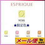 【5個までネコポス可】【3.16発売・限定カラー】コーセー ESPRIQUE (エスプリーク)セレクト アイカラー YE501