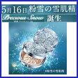 【限定品】【5.16発売】コーセー 雪肌精 プレシャススノー 20g