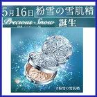 【予約品・限定品】【5.16発売】コーセー雪肌精プレシャススノー20g