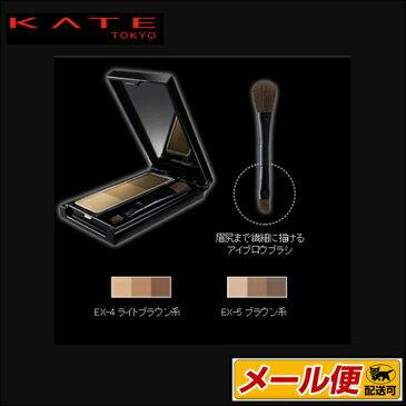 【3個までネコポス可】カネボウ ケイト(KATE) ケイト デザイニングアイブロウ3D EX-5