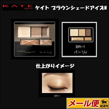 【2個までネコポス可】カネボウ ケイト(KATE) ブラウンシェードアイズN BR1