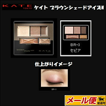 【2個までネコポス可】カネボウ ケイト(KATE) ブラウンシェードアイズN BR3