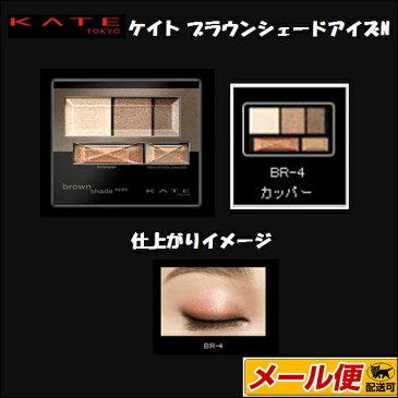 【2個までネコポス可】カネボウ ケイト(KATE) ブラウンシェードアイズN BR4