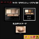 【2個までネコポス可】カネボウケイト(KATE)ブラウンシェードアイズNBR1