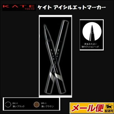 【3個までネコポス可】カネボウ ケイト(KATE) アイシルエットマーカー BR1