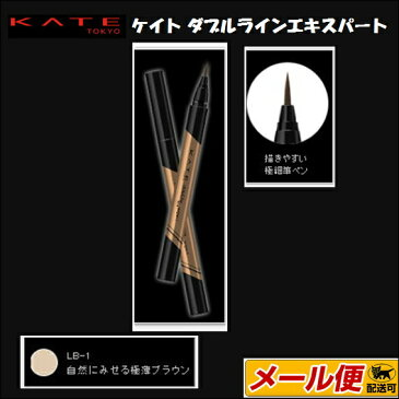 【2個までネコポス可】カネボウ ケイト(KATE) ダブルラインエキスパート LB-1