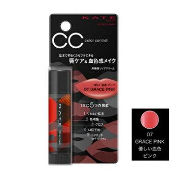 【3個までネコポス可】カネボウ ケイト(KATE) CCリップクリームN(カモフラ)07 ピンク系