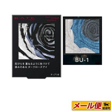 【2個までネコポス可】カネボウ ケイト(KATE) ダークローズシャドウ BU-1