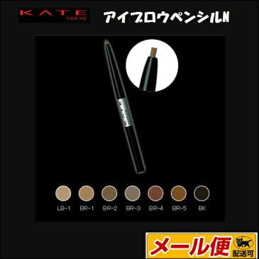 ☆【3個までネコポス可】カネボウ ケイト(KATE) アイブロウ ペンシルN BR1
