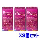 【3個セット】 資生堂 ザ・コラーゲンEXR タブレット 126粒X3