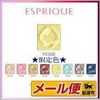 【5個までネコポス可】【限定カラー】 コーセー ESPRIQUE (エスプリーク)セレクト アイカラー YE500
