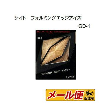 ☆【2個までネコポス可】カネボウ ケイト(KATE) フォルミングエッジアイズ GD1