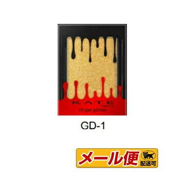 【限定品・5個までネコポス可】カネボウ ケイト(KATE)フィットジェルグリッターGD-1