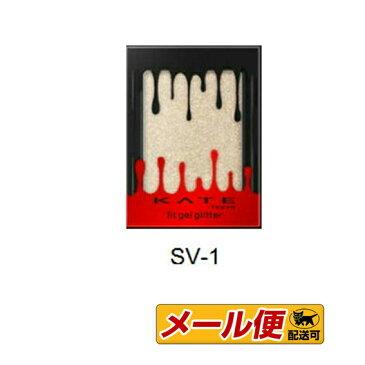 【限定品・5個までネコポス可】カネボウ ケイト(KATE)フィットジェルグリッターSV-1