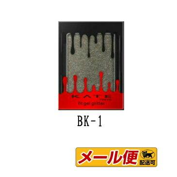 【限定品・5個までネコポス可】カネボウ ケイト(KATE)フィットジェルグリッターBK-1