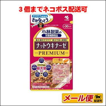 【3個までネコポス配送可】小林製薬 ナットウキナーゼプレミアム 180粒 栄養補助食品