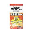 ゼリア新薬コンドロサポート288粒【ゼリア新薬のコンドロイチン配合】栄養補助食品