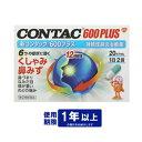 【指定第2類医薬品】新コンタック600プラス(20カプセル)
