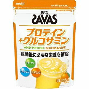 【明治】ザバスプロテインプラスグルコサミン210g(約15食分)【健康食品】