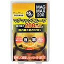 【マグマックス】 マグマックスループ200 45cm ブラック (管理医療機器) 【衛生用品】