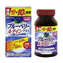 【井藤漢方製薬】 ブルーベリールテインプラス 132粒 (栄養機能食品) 【健康食品】