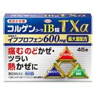 【興和】コルゲンコーワIB錠TXα45錠【第(2)類医薬品】
