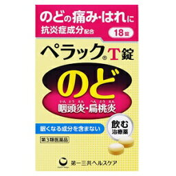 【第一三共】 ペラックT錠 18錠 【第3類医薬品】