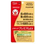 【富士フイルム】メタバリアプレミアムEX120粒(機能性表示食品)【健康食品】