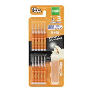 【UFCサプライ】 Clesh(クレシュ) I字型歯間ブラシ S 15本入 【日用品】