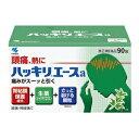 胃にやさしい解熱鎮痛剤 【小林製薬】 ハッキリエースa 90
