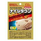 【井藤漢方製薬】ナイシダウン60粒入(機能性表示食品)【健康食品】