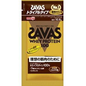 【明治】 ザバス ホエイプロテイン100 リッチショコラ味 トライアルタイプ 10.5g 【健康食品】