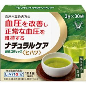 【大正製薬】リビタ(Livita)ナチュラルケア粉末スティックヒハツ3g×30袋(機能性表示食品)【健康食品】