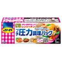 【ライオン】 リード プチ圧力調理バッグ 5枚 【日用品】