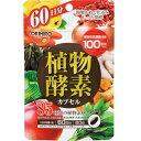 【オリヒロ】 植物酵素カプセル 60粒 【健康食品】