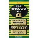 【興和】 キャベジンコーワα 300錠 【第2類医薬品】