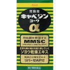【興和】キャベジンコーワα300錠【第2類医薬品】