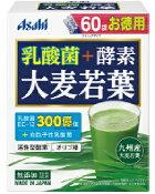 【アサヒ】乳酸菌+酵素大麦若葉60袋【健康食品】
