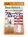 【アサヒ】 ディアナチュラスタイル ブルーベリー×ルテイン+マルチビタミン 60粒入【健康食品】
