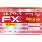 【第一三共】 ルルアタックFXa 24錠 【第(2)類医薬品】