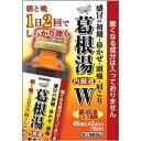 【日野薬品工業】 AFB) 葛根湯内服液W 45ml×2本 【第2類医薬品】【第一三共 カコナール2のジェネリック品】