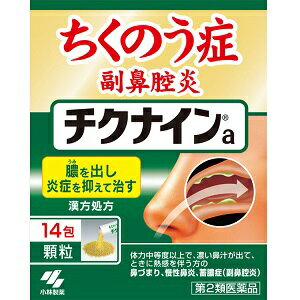 【小林製薬】 チクナインa 顆粒 14包 【第2類医薬品】